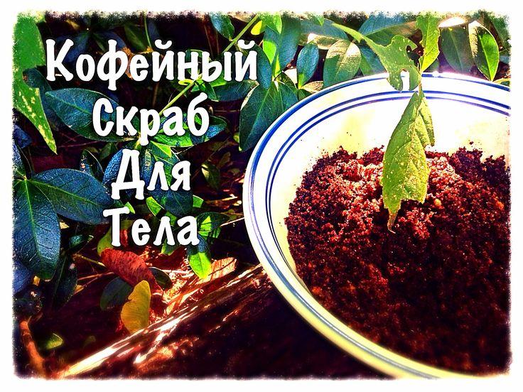 Антицеллюлитный кофейный скраб для тела