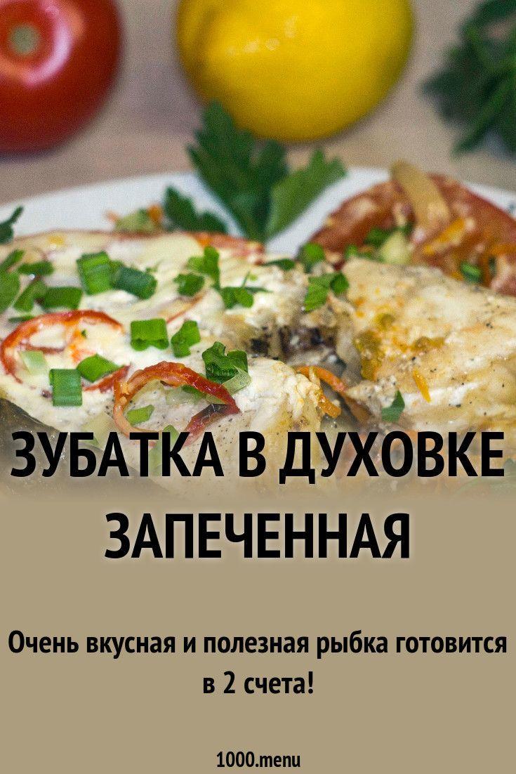 Zubatka V Duhovke Zapechennaya Recept Eda Vkusnaya Eda I