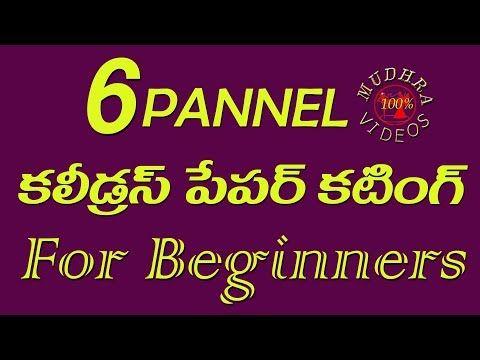 6 pannel kali dress paper cutting for beginners || anarkali dress pattern design @Part 183 - YouTube