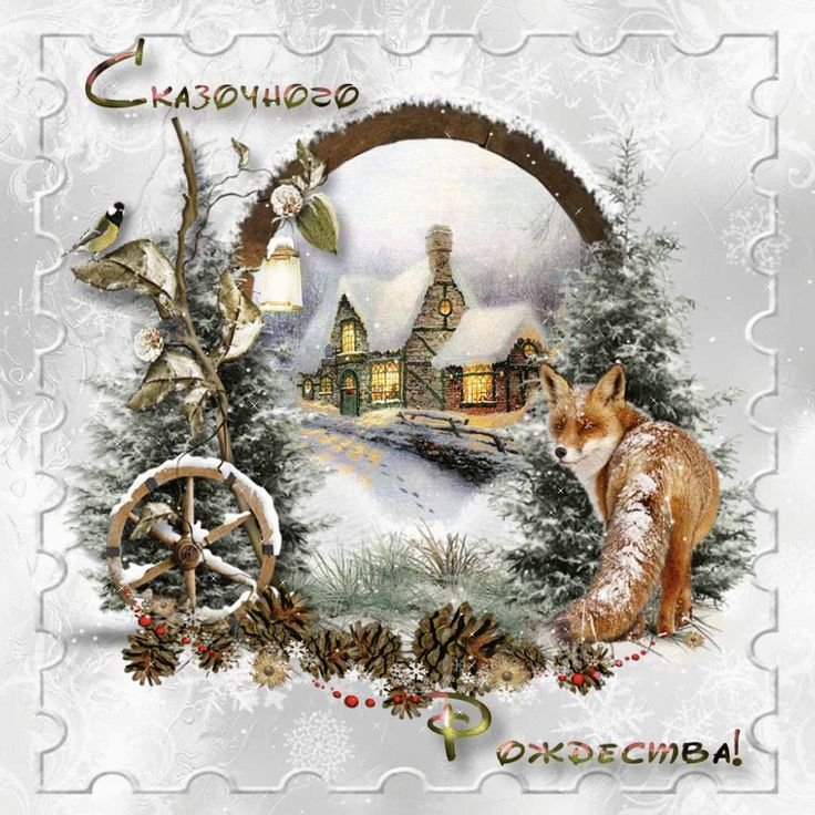 Новогодние открытки с рождеством католическим, открытки