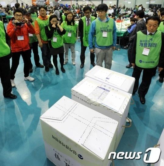 미봉인 투표함.