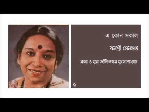 E kon sakal Banasree Sengupta Lyric and Music Jatileswar
