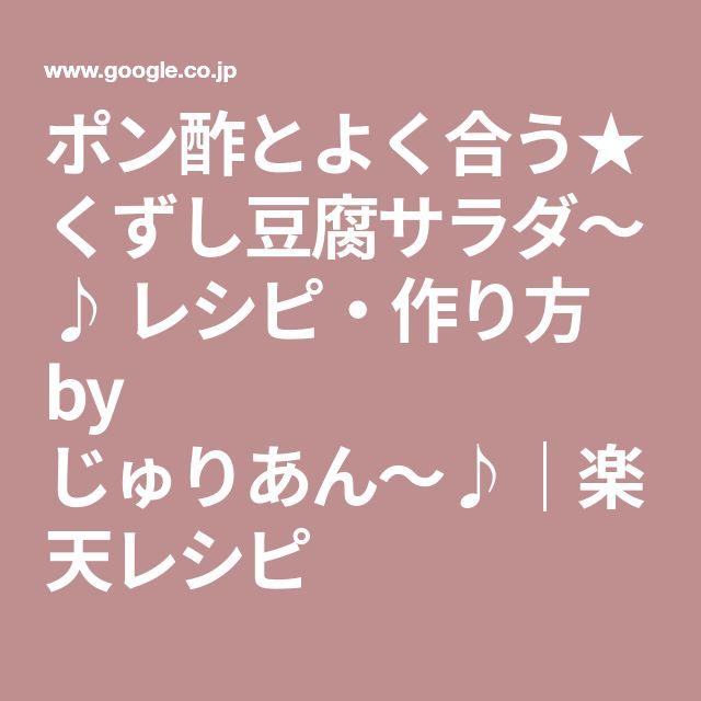 ポン酢とよく合う★くずし豆腐サラダ~♪ レシピ・作り方 by じゅりあん〜♪|楽天レシピ