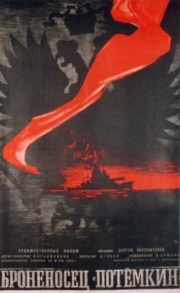 Броненосец Потёмкин [Battleship Potemkin] (Russian poster)