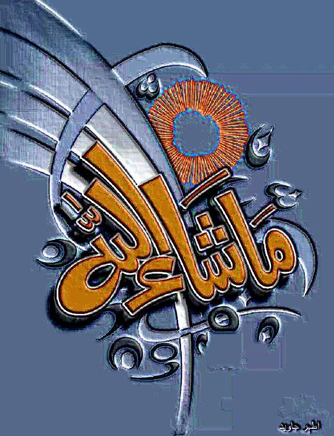 Top Les 11 meilleures images du tableau Ma Sha Allah sur Pinterest  FU94