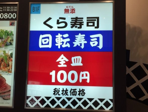 "ASCII.jp:くら寿司""鬼辛""恵方巻 伝説の「いわし巻」に続く衝撃 寅年生まれ肉食ナベコの「なんでも食べてみる」"