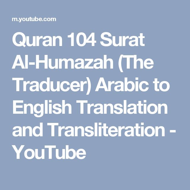 Quran 104 Surat Al-Humazah (The Traducer) Arabic to English Translation and Transliteration - YouTube