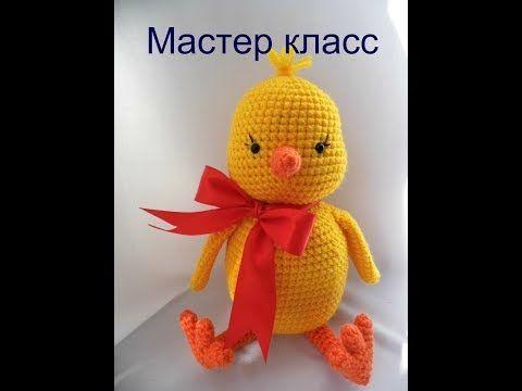 "Мастер класс ""Цыплёнок""""крючком#амигурумми - YouTube"