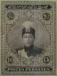 Ahmad Shāh Qājār (Persian: احمَد شاه قاجار‎) ‎(January 21, 1898 – 21 February 1930) was Shah of Iran (Persia) from July 16, 1909, to October 31, 1925 and the last of the Qajar dynasty.