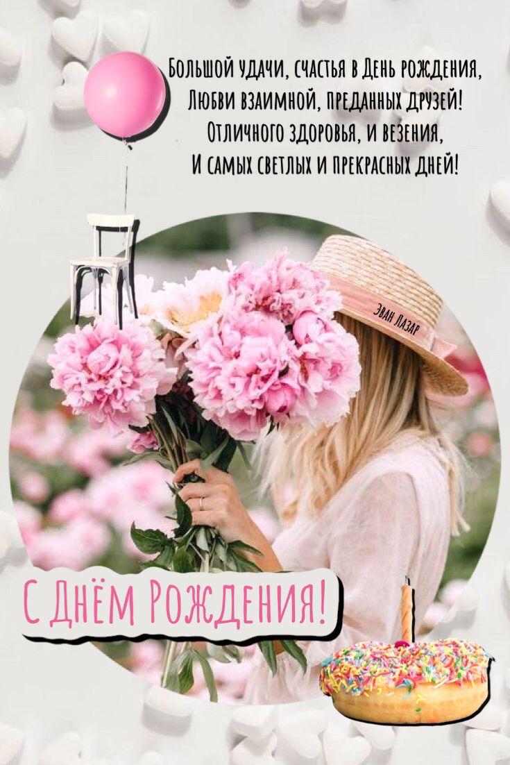 Pozdravleniya S Dnyom Rozhdeniya Krasivye Otkrytki In 2021 Happy Birthday Birthday Cards