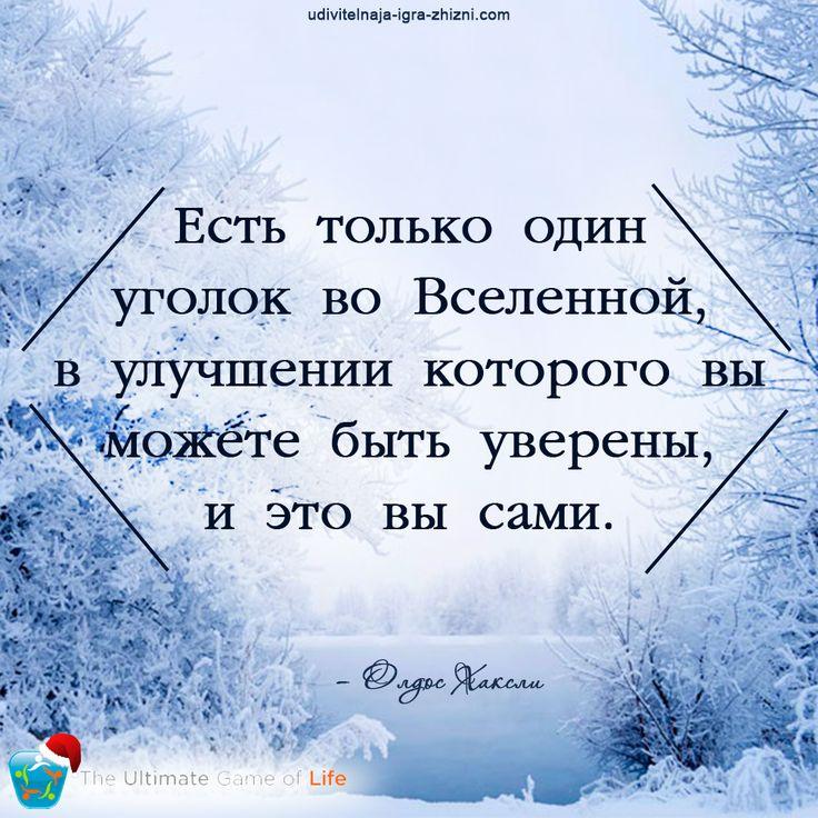 «Есть только один уголок во Вселенной, в улучшении которого вы можете быть уверены, и это вы сами» — Олдос Хаксли  УДИВИТЕЛЬНАЯ ИГРА ЖИЗНИ™ http://udivitelnaja-igra-zhizni.com