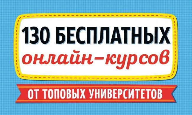 130 бесплатных онлайн-курсов от топовых университетов