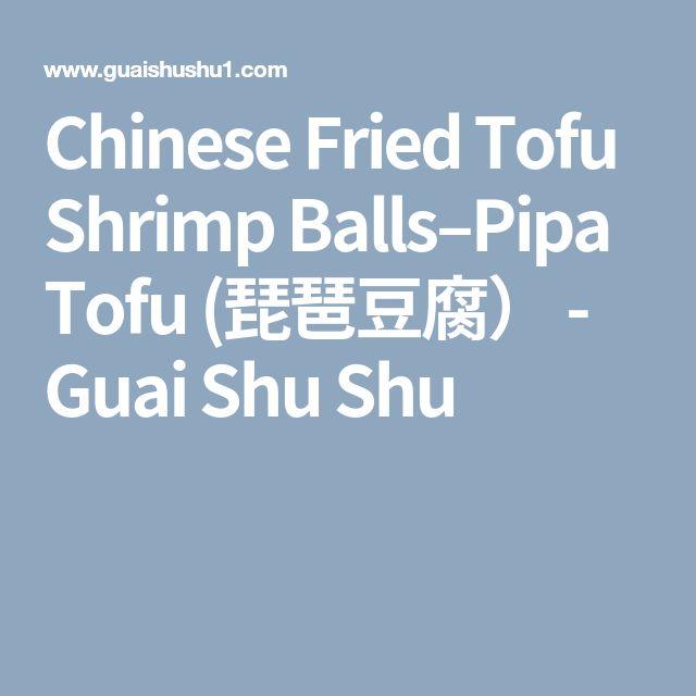 Chinese Fried Tofu Shrimp Balls–Pipa Tofu (琵琶豆腐) - Guai Shu Shu