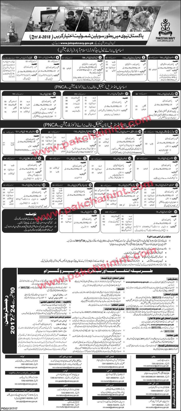 """Join Pakistan Navy As Civilian Detail Vacancies For Navel HQ Islamabad (Higher Formation) Assistant (BPS-15) """"2 Vacancies""""  Data Entry Operator (BPS-12) """"5Vacancies""""  Naib Qasid (BPS-01) """"3 Vacancies""""  Cleaner (BPS-01)  Vacancies Industrial Technical Staff for Lower formation  Leading Man (BPS-12) """"6Vacancies""""  Civilian Apprentice (BPS-7)  Skilled Grade (BPS-4) 160  Vacancies Non Industri   #Batch 2018 #jobs as a Civilian #Latest Advertisement"""