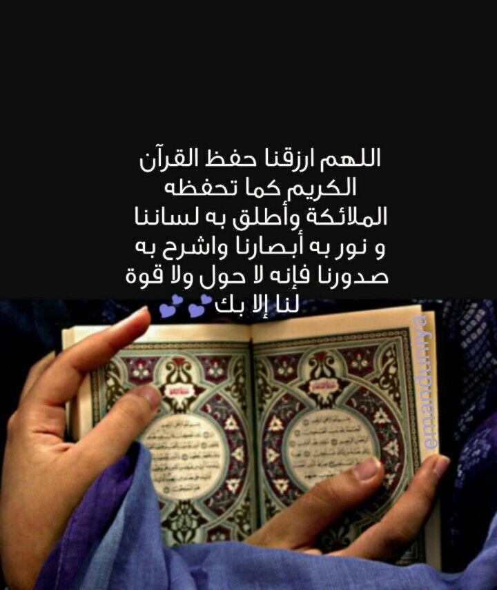 اللهم ارزقنا حفظ القرآن الكريم Islamic Quotes Quotes Free Books Download