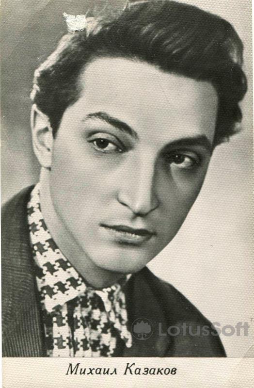 Казаков Михаил 1973 год.