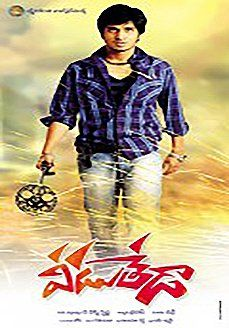 Veedu Theda Telugu Movie Online - Nikhil Siddharth, Pooja Bose, Sayaji Shinde, Ali and Suman. Directed by Chinni Krishna. Music by Chakri. 2011[U/A] w.eng.subs
