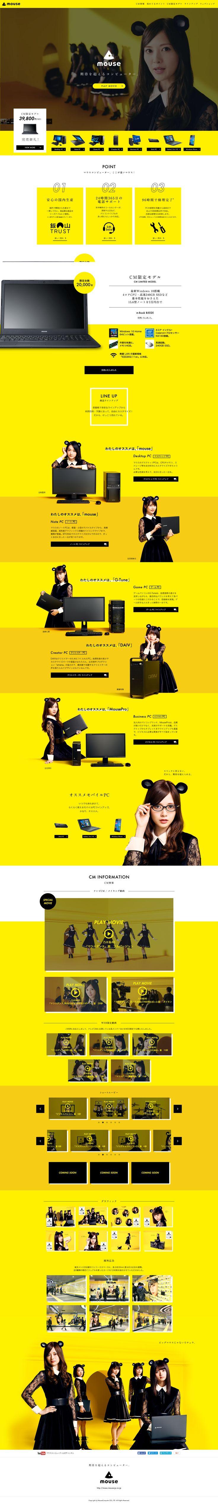乃木坂46 CMスペシャルサイト|BTOパソコンのマウスコンピューター