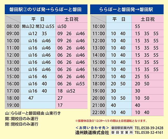 路線バス時刻表/磐田駅・ららぽーと磐田区間