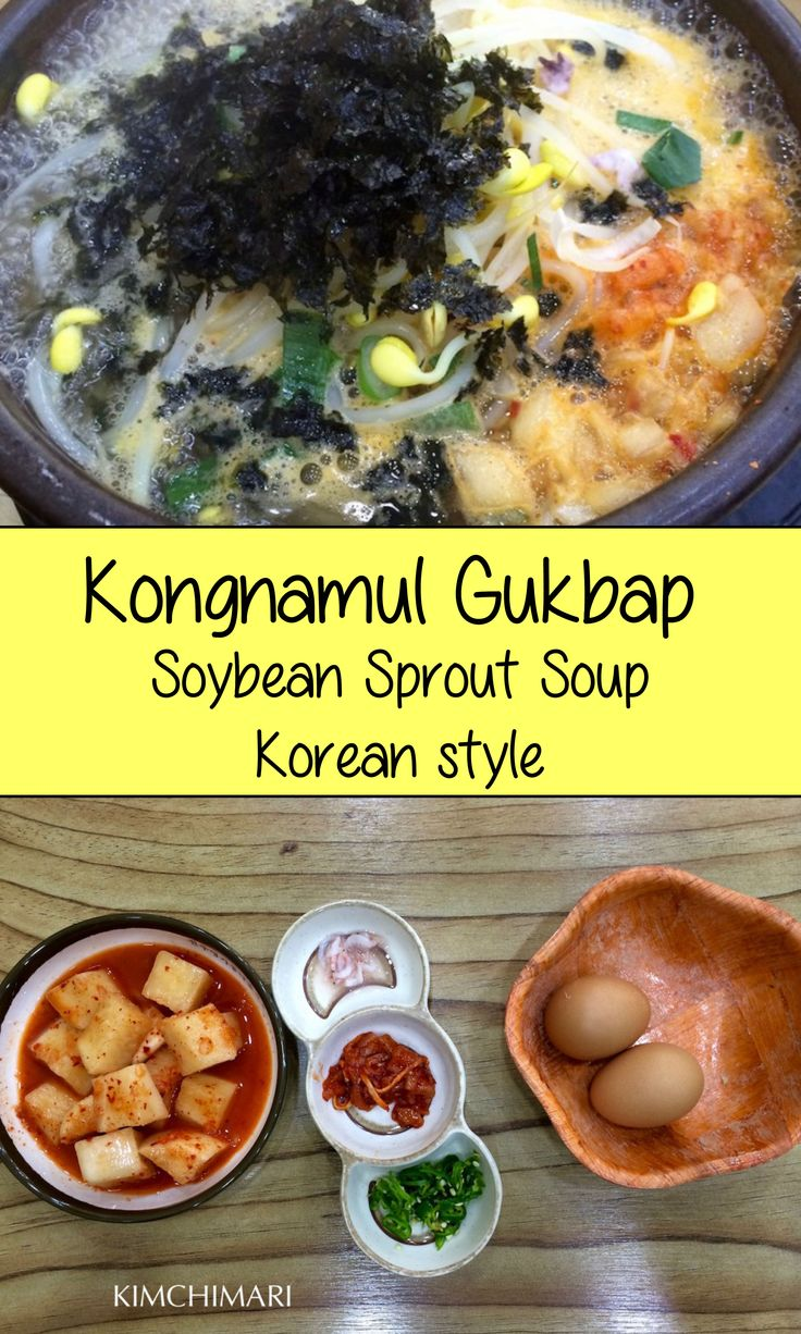 Korean style soup made with soybean sprouts, kimchi, squid and ...