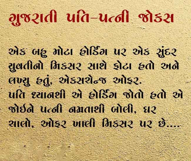 Gujarati Funny Jox Gujarati Jokes Jokes Funny Jokes
