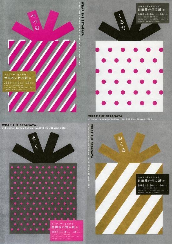 direction Q » Portfolio » ラップ・ザ・セタガヤ 世田谷の包み紙展