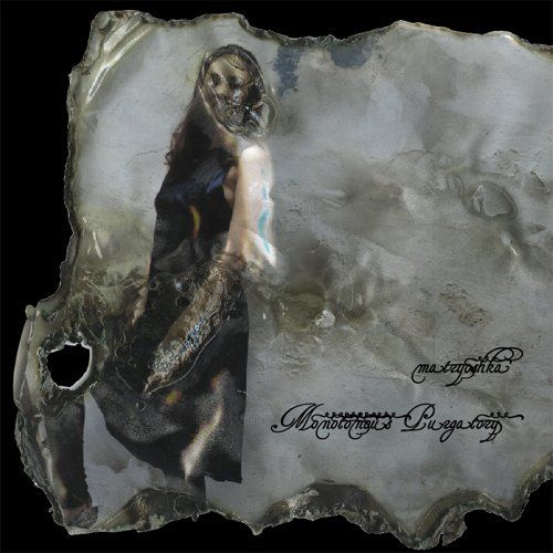 "2010.05.31 matryoshka - Monotonous Purgatory (7"") [NovelSounds/Neo-Future NF-012] artwork by Aya Sacuraco (彩櫻恋 aka 吉本彩子 Ayako Yoshimoto) #albumcover"