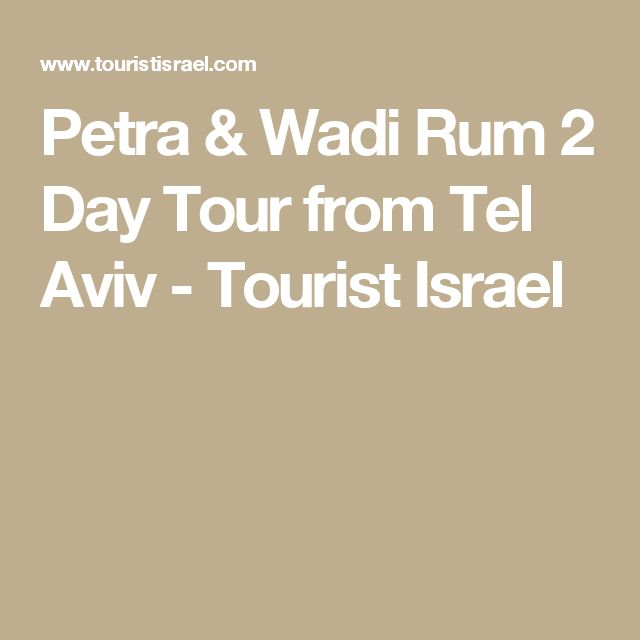 Petra & Wadi Rum 2 Day Tour from Tel Aviv - Tourist Israel