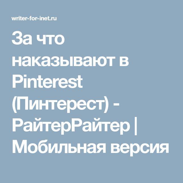 За что наказывают в Pinterest (Пинтерест) - РайтерРайтер   Мобильная версия