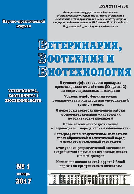 Магазин книг: Ветеринария, зоотехния и биотехнология №1 2017 . Сумма: 349.00 руб.