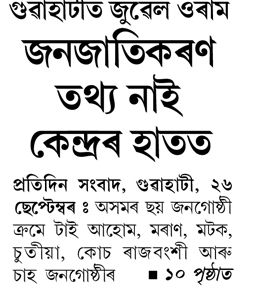 Page 1 of Date 27-09-2016 : Asomiya Pratidin