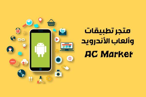 تحميل اي سي ماركت الأصلي Ac Market أفضل متجر أندرويد لتنزيل برامج مدفوعة مجانا 2019 Android Apps App Marketing