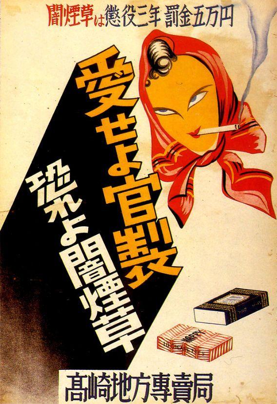 アンチの闇タバコのポスター(違反者は懲役3年に直面して、5万円の罰金)、1948年