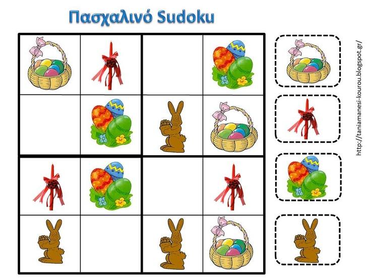Δραστηριότητες, παιδαγωγικό και εποπτικό υλικό για το Νηπιαγωγείο: Πασχα στο Νηπιαγωγείο: Φύλλα εργασίας Λογικης Ακολουθίας και Πασχαλινό Sudoku