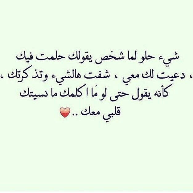 ااه ياللي قلبه معي Words Quotes Arabic Words Words