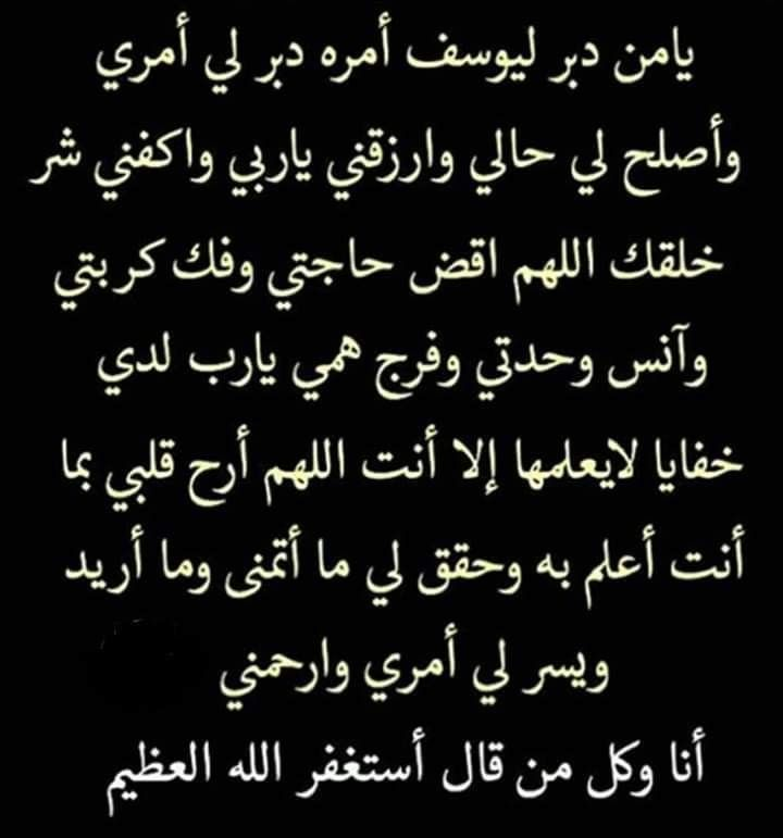 Pin By Naminas On صباحات Islam Quran Quran Math