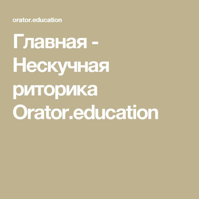 Главная - Нескучная риторика Orator.education