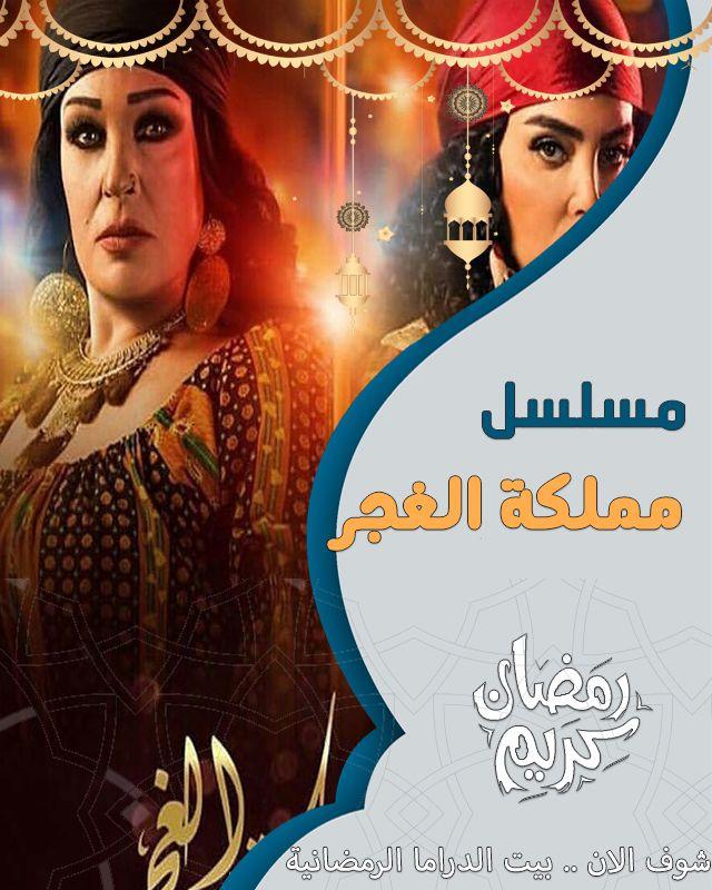 مسلسل مملكة الغجر الحلقة 1 الاولى Jlo Poster Movie Posters