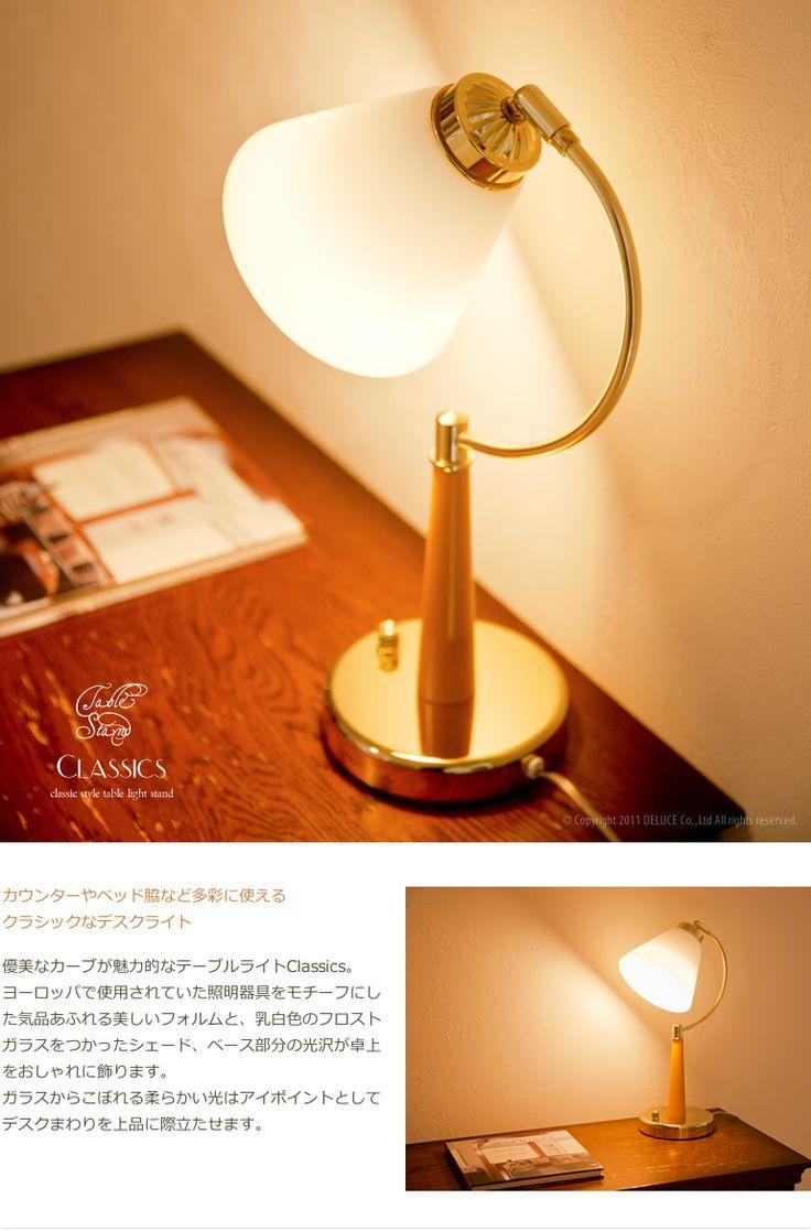 【楽天市場】【送料無料】 テーブルランプ テーブルライト スタンドライト デスクライト スタンド照明 LED付 調光式 照明 ライト ホワイト インテリアライト 寝室照明 ベッドサイドライト クラシック:DE LUCE(ドルチェ)