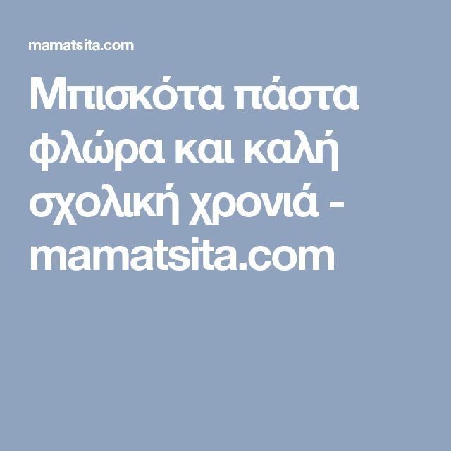 Μπισκότα πάστα φλώρα και καλή σχολική χρονιά - mamatsita.com