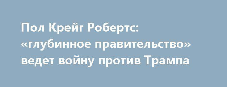 Пол Крейг Робертс: «глубинное правительство» ведет войну против Трампа http://rusdozor.ru/2017/02/21/pol-krejg-roberts-glubinnoe-pravitelstvo-vedet-vojnu-protiv-trampa/  Сегодня разведывательные ведомства США, такие как ЦРУ и АНБ, а также следственные органы, такие как ФБР, прикрываясь громким лозунгом «война с террором», превращаются в настоящее гестапо наших дней. Об этом следует помнить всем – и Трампу в том числе, особенно, ...