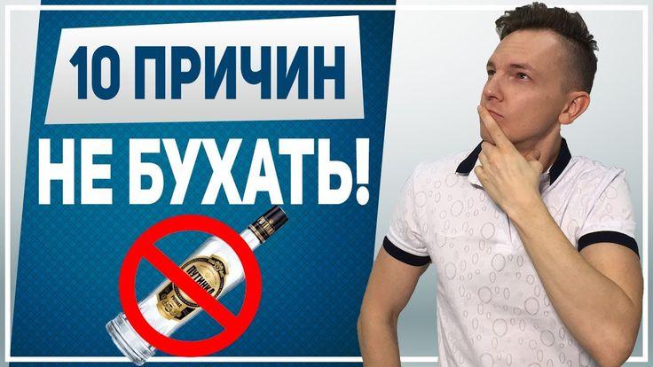 АЛКОГОЛЬ. 10 причин бросить пить алкоголь. Почему я не бухаю!