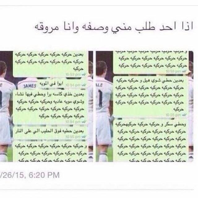 Uploaded By Princeѕѕ ĸlara Find Images And Videos About ح ب ب ن ات And ت ح ش ي ش On We Heart It Th Funny Arabic Quotes Fun Quotes Funny Some Funny Jokes