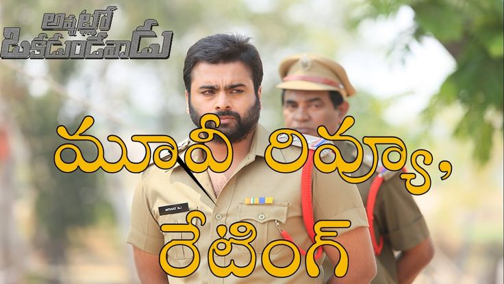 Appatlo Okadundevadu Movie Review , Rating || Nara Rohit, Sree Vishnu || Filmnagar NewsIf you found this video valuable, give it a like. If you know someone who needs to see it, share it. Leave a comment below with your thoughts. Add it ... Check more at http://tamil.swengen.com/appatlo-okadundevadu-movie-review-rating-nara-rohit-sree-vishnu-filmnagar-news/