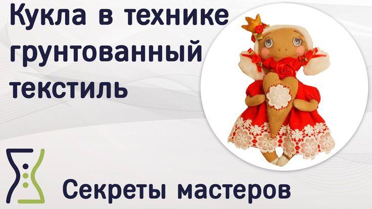 Игрушка в технике грунтованный текстиль.Куклы своими руками – вебинар по...