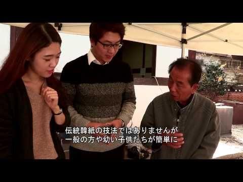 俳優カン・ジファンX-FILE PART 2 全州韓紙を作る 한국관광공사일본팀