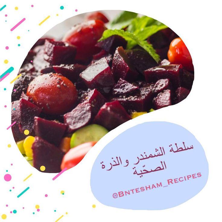 سلطة الشمندر والذرة الصح ية Recipes Food Healthy