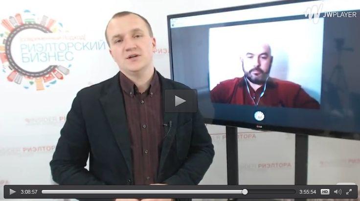 Друзья, а мы продолжаем.  Анатолий Топал в прямом эфире рассказывает о первых шагах в риелторском бизнесе. Очень актуально для новичков.  #rb2016online #insider_риэлтора #риэлтор #риелтор #недвижимость #риелторкиев #риэлторднепр #риэлторскиеуслуги #риэлторы