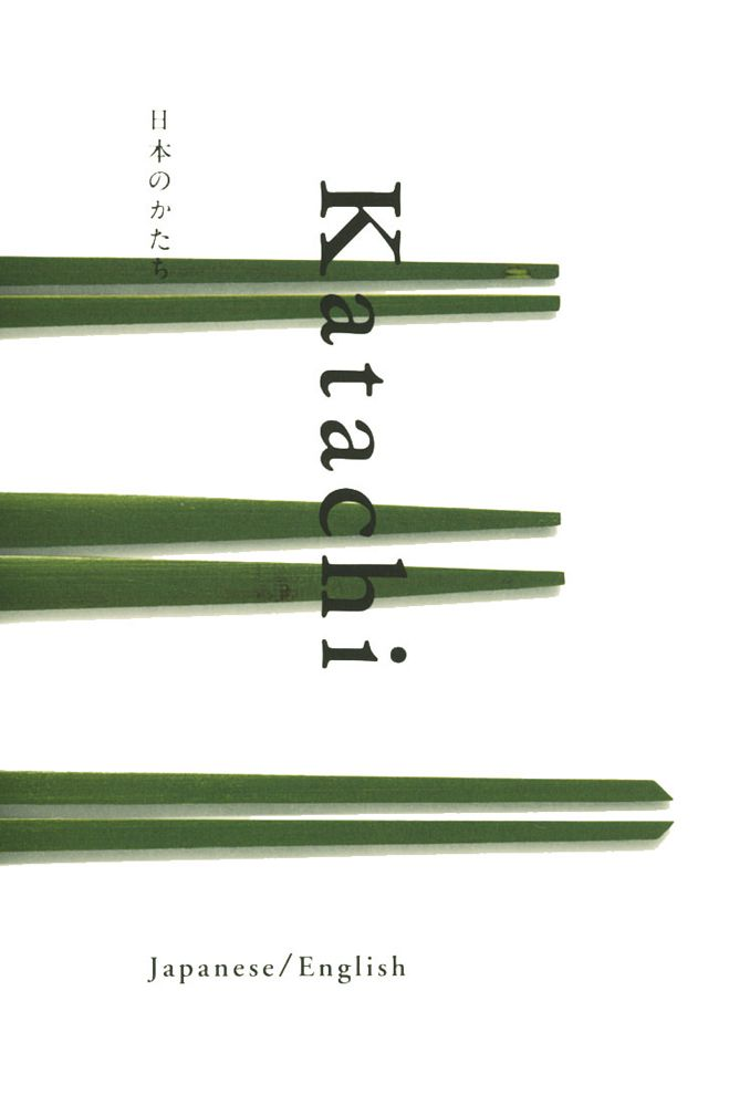 Katachi -a Japanese sacred geometry-, such as paper, wood, bamboo, fiber, clay, metal, stone. This book showcases about 600 pieces of the natural felling and sense of beauty that Japanese people have been cultivating and passing on over the years. This is an anticipated reprint edition of Katachi (978-4-89444-462-1).