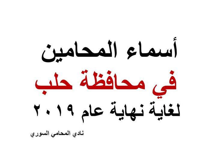 أسماء المحامين في محافظة حلب لغاية نهاية عام 2019 نادي المحامي السوري